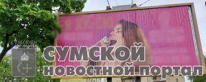 sumy-novosti-reklama-hueju