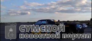 sumy-novosti-zaz-mustang