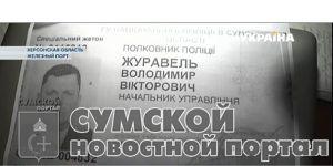 sumy-novosti-zhuravel'