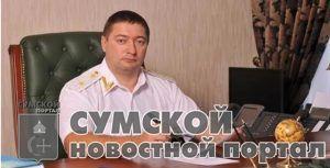 sumy-novosti-dem'janenko-prokuror
