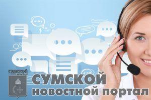 sumy-novosti-koll-centr-med