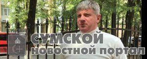 sumy-novosti-moshkin-smnpo