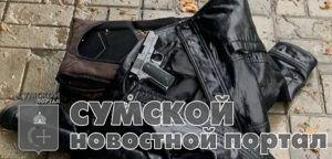 sumy-novosti-pistolet-sud