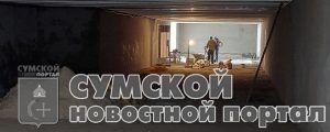 sumy-novosti-podzemnyj-har'kovskaja-nachalo