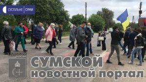 sumy-protest-belopol'e-pavlovka