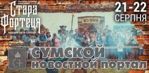 sumy-novosti-trostjanec-staraja-krepost'