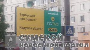 sumy-novosti-ujihaty-ontaksi