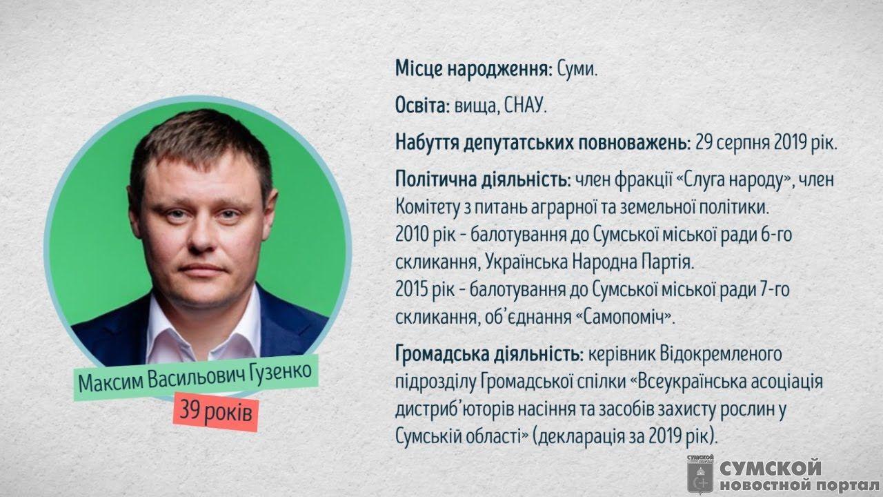 sumy-novosti-guzenko-deputat