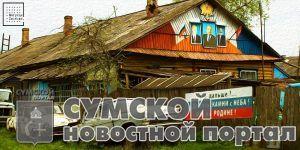 sumy-novosti-krym-kamni