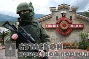 sumy-novosti-krym-okkupanty