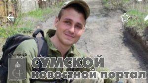 sumy-novosti-kurasov-zhenja-15ompb