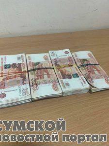 sumy-novosti-million-rublej
