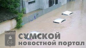 sumy-novosti-navodnenie-krym