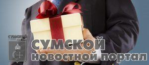 sumy-novosti-podarok