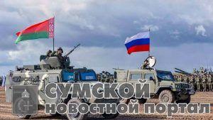 sumy-novosti-rossija-belorus'-2021
