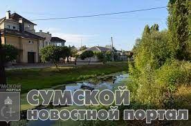 sumy-novosti-strelka