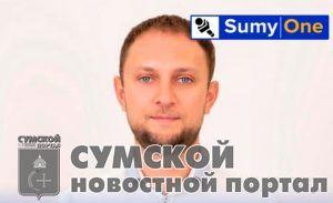 sumy-nvosti-dzharishnelov-gordep