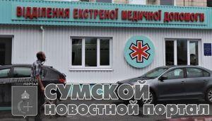 sumy-novosti-gorbol'nica-neotlozhka