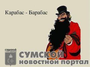 sumy-novosti-karabas