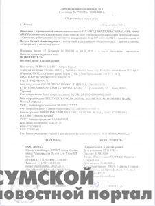 sumy-novosti-kontrakt-sumgu-moskva