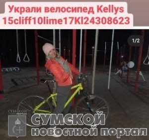 sumy-novosti-mandryka-velosiped