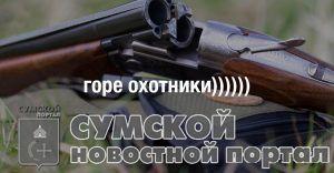 sumy-novosti-ohotnik-alimentshhik