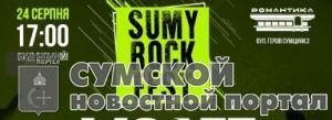 sumy-novosti-rok-festival'-1