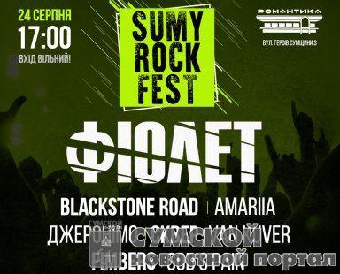 sumy-novosti-rok-festival'