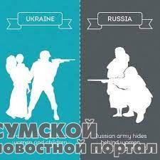 sumy-novosti-ukraina-rossija