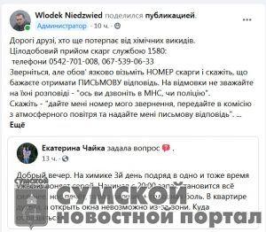sumy-novosti-vonjaet-himik