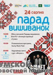sumy-novosti-vyshivanka-21