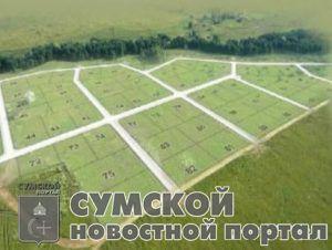 sumy-novosti-zemel'naja-afera