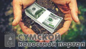 sumy-novosti-zemel'nyj-rynok