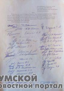 dtp-chernigovskaja-baklykov-zajava