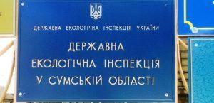 sumy-novosti-jekoinspekcija-sumy
