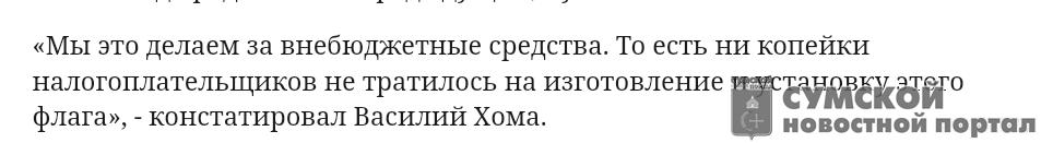 sumy-novosti-homa-flagshtok