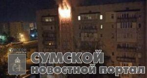 sumy-novosti-pozhar-sirka-070921