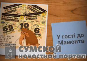 sumy-novosti-velomarafon-k-mamontu