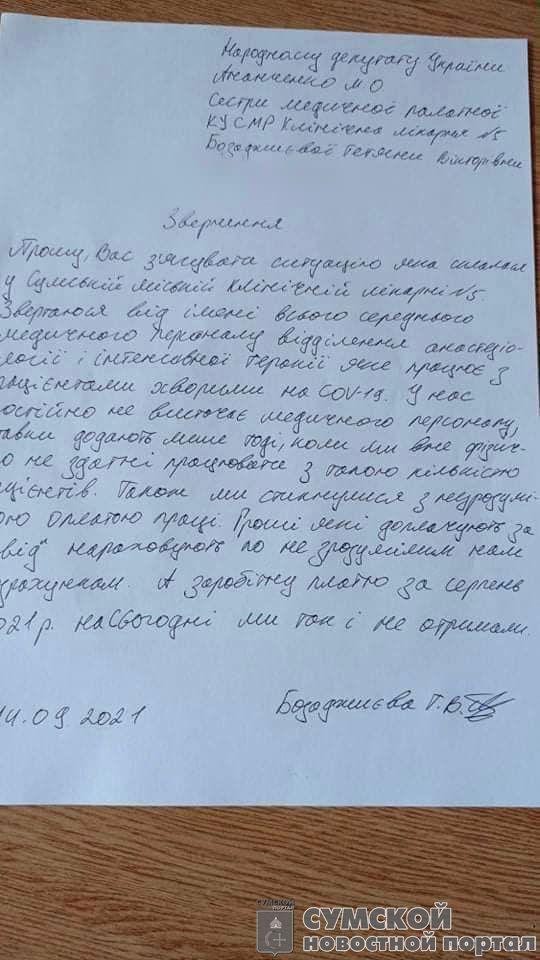sumy-novosti-zajavlenie-medikov-5j