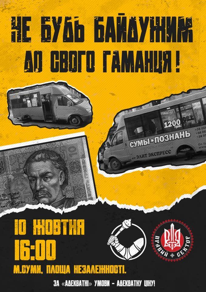 sumy-novosti-pravvyj-protest-trasport