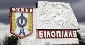 день Белополья