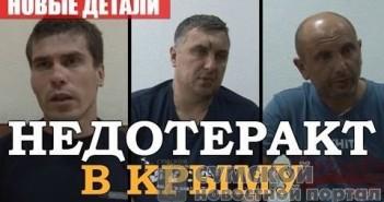 теракт в Крыму