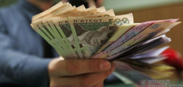 бюджет Сумской области