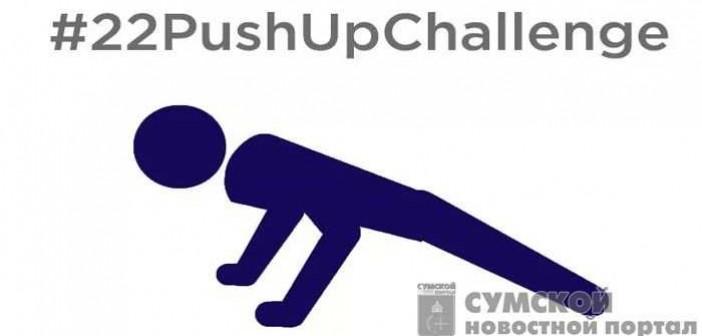 22 Pushup Challenge