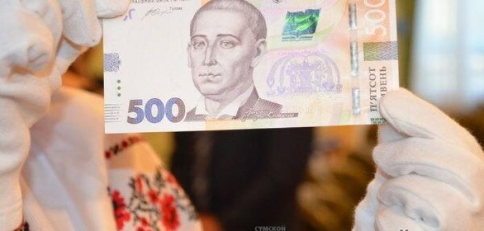500-гривен