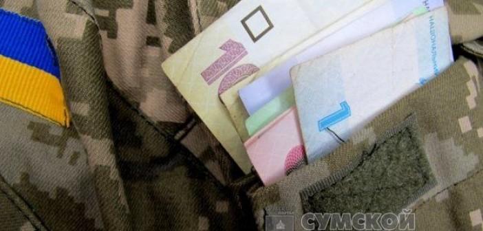 зарплата военный