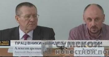 александренко-против-реформы