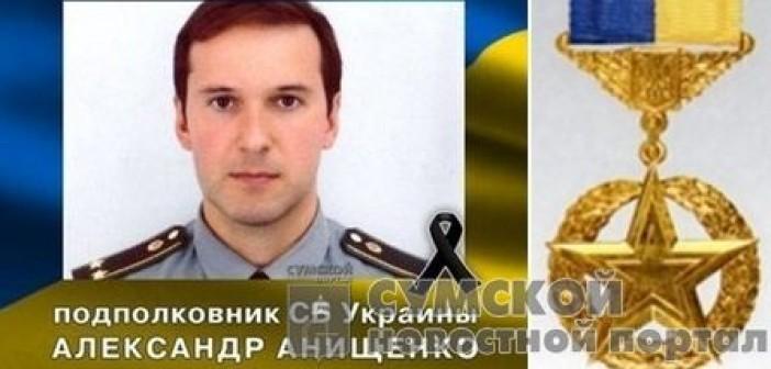 анищенко-саша-герой