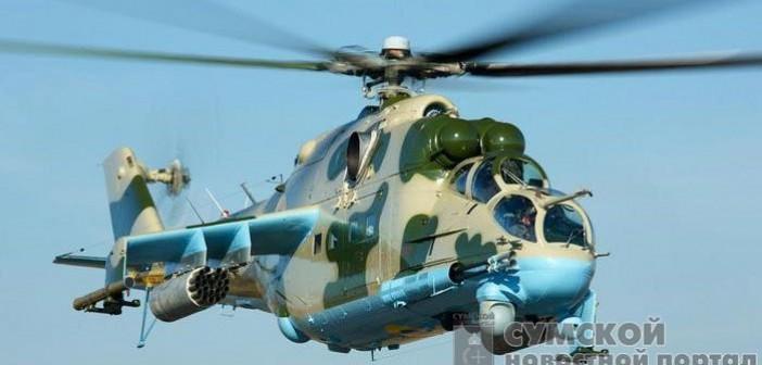три боевых вертолета для ВСУ
