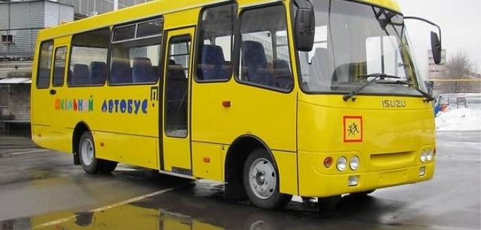 автобус-школьный
